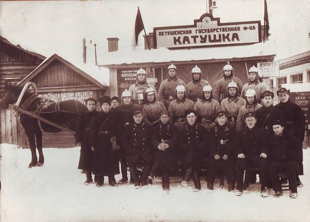 «Катушка». Пожарная команда.1935 год.