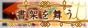 書架を舞う_アイコン_re6-min.png