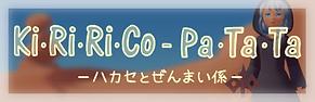 KIRIRICO_2021_アイコン_take02-min.png