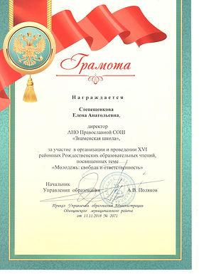 Директор Знаменской школы награждена за участие в организации районного мероприятия