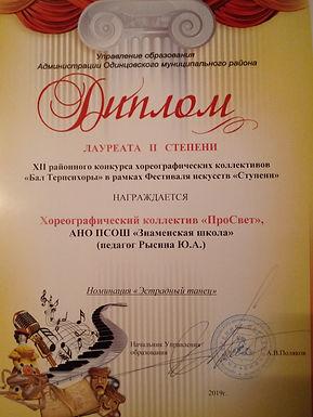 Знаменская школа заняла 2-е место в хореографическом конкурсе