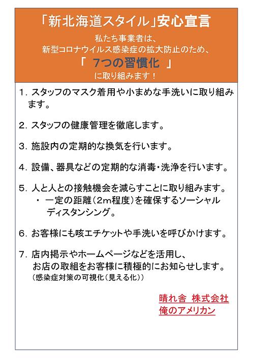 新北海道スタイル宣言.png
