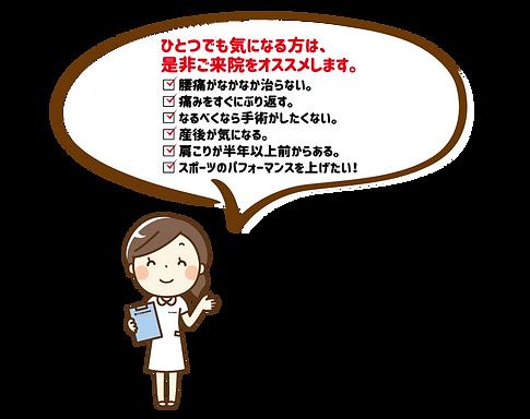 東かりき_症状別.png