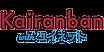 kairanban_logo.png