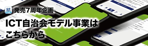 ICT自治会モデル事業_バナー.png