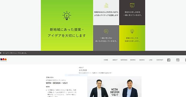 株式会社KITABA