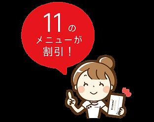 東かりき_11メニューお得.png