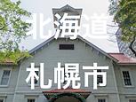 テスト地区_札幌市