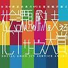 ICTサービス大賞.jpg