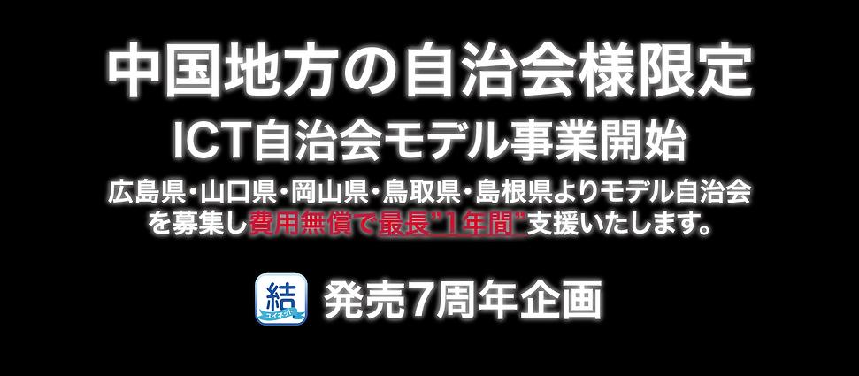 中国5県企画_2021_06_07_B.png