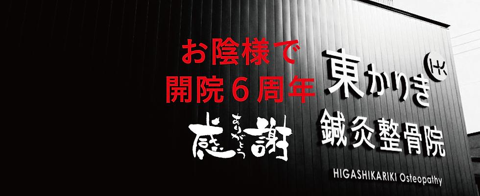 東かりき_TOP新_開院6周年_2021_04_06.png
