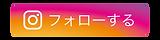 インスタフォローボタン.png