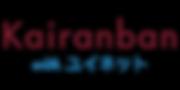 kairanban_logo_B.png