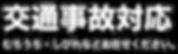 なす_交通事故コメント.png