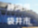 テスト地区_袋井市