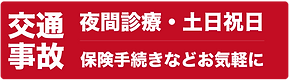 各種カラーバナー_交通事故.png