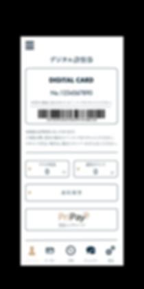 電子診察券アプリ_ウェブ素材_D.png