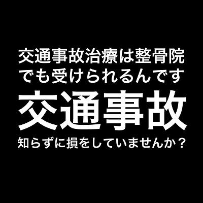 かりき_交通事故テキスト_2.png