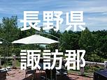 テスト地区_原村