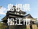 テスト地区_松江市