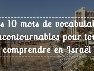 Les 10 mots de vocabulaire incontournables pour tout comprendre en Israël