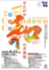 10.和の音楽祭.png
