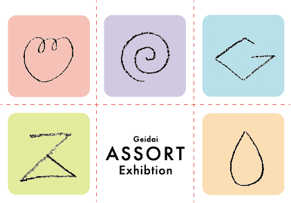 [Geidai ASSORT Exhibition]