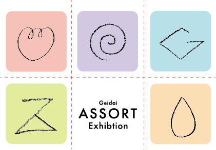 [Geidai ASSORT Exhibition]