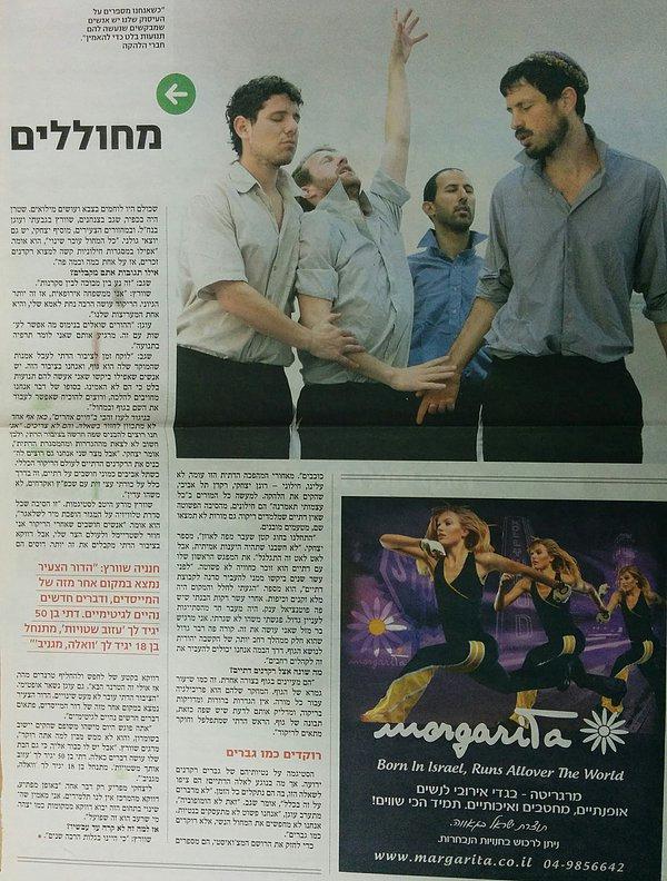 כתבה בעיתון רוקדים באמונה
