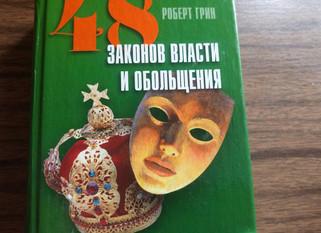 """На днях нашла у себя в шкафу книгу  """"48 законов власти и обольщения"""" Роберт Грин."""