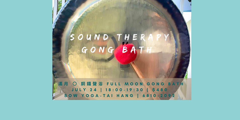 Full Moon Gong Bath & Yoga Stretch