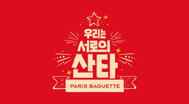 파리바게뜨 '우리는 서로의 산타다' 크리스마스 IMC캠페인