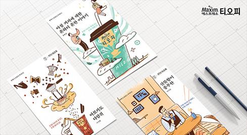 맥심 티오피 '티오피 컵 라이프&에세이' 캠페인