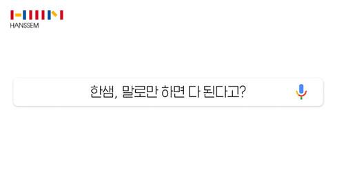 한샘 스마트 모션 베드 '지능을 가진 첫번째 침대' 캠페인