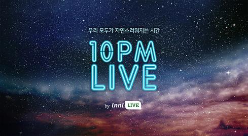 이니스프리 '10PM 라이브' 캠페인