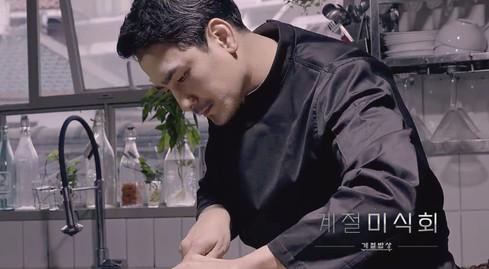 계절밥상 '계절미식회' 캠페인