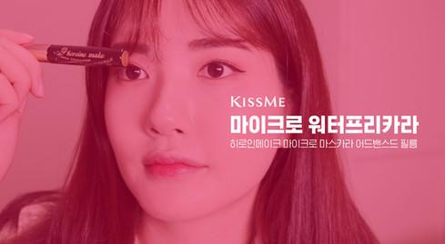 한국키스미 마이크로워터프리카라  디지털 캠페인