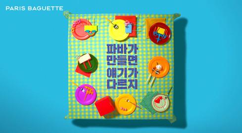 파리바게뜨 '파바가 각잡고 만든 디저트, 케이크스토리' 런칭 캠페인