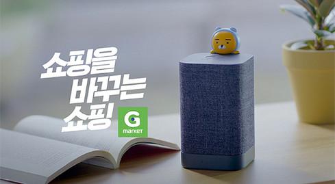 G마켓X카카오미니C '쇼핑을 바꾸는 쇼핑' 캠페인