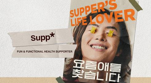 신세계 인터내셔날 SUPP 브랜드 런칭 캠페인