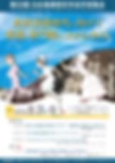 日本看護歴史学会チラシ0115-1.jpg