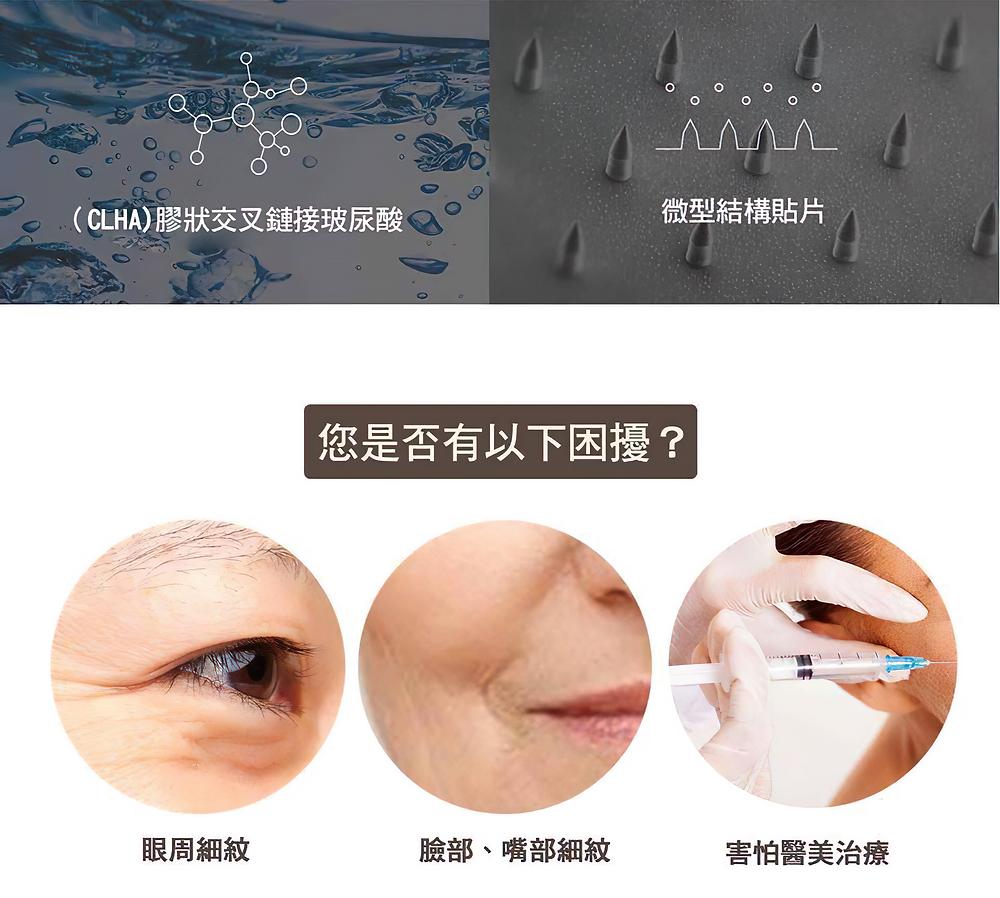 #眼膜 #保濕 #玻尿酸 #韓國 #修護 #微型微導管局部貼