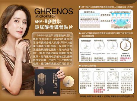 世界第一的微導管技術,GHRENOS眼膜臉膜睡眠修護玻尿酸胜肽局部貼!! SKIN_CARE Limited product