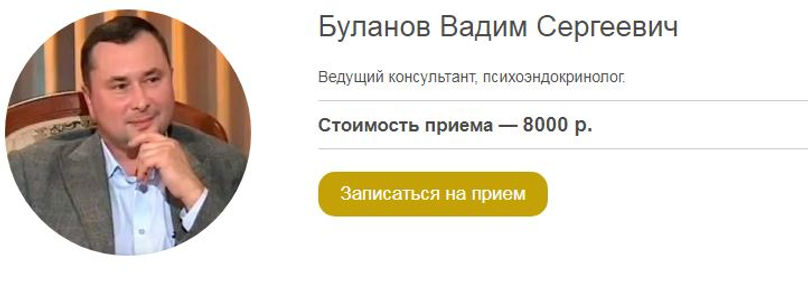 буланов вадим сергеевич, экстрасенс буланов вадим сергеевич
