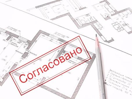 Согласование переустройства, перепланировки помещения в жилом доме.