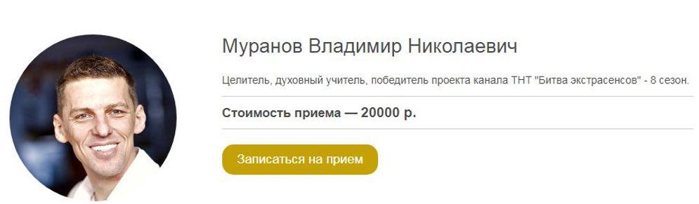 владимир муранов, владимир муранов экстрасенс