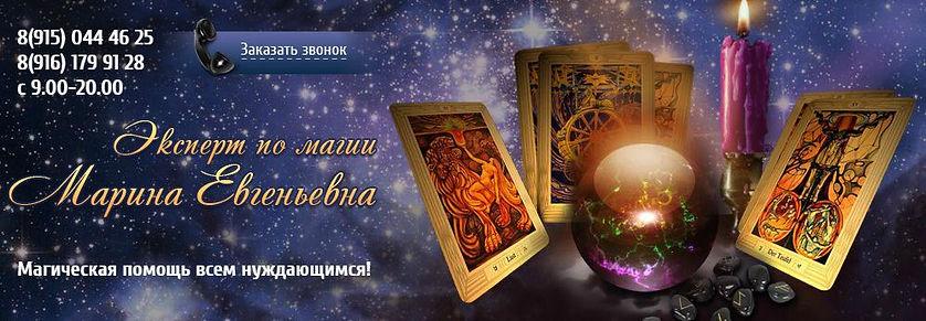 эксперт по магии марина евгеньевна