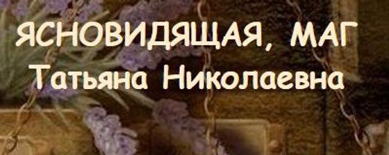 наталья бруно, наталья бруно отзывы, ведьма наталья бруно, потомственная ведьма наталья бруно, потомственная ведьма наталья бруно отзывы