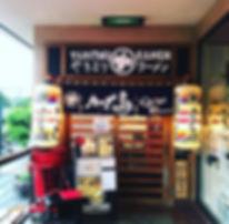カープ鳥ホノルル店