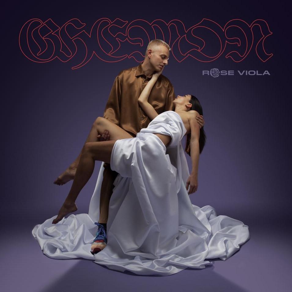 Rose Viola - Ghemon